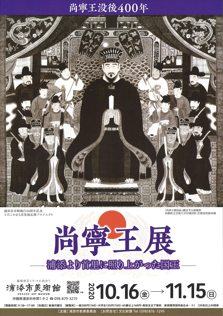 尚寧王没後400年「尚寧王展」