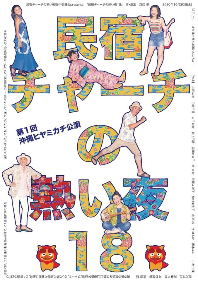 第1回ヒヤミカチ公演『民宿チャーチ の熱い夜18』