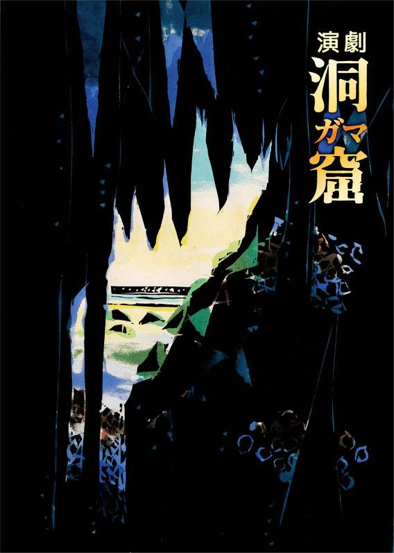 [中止]演劇『洞窟(ガマ)』脚本:嶋津与志 脚色・演出:藤井ごう