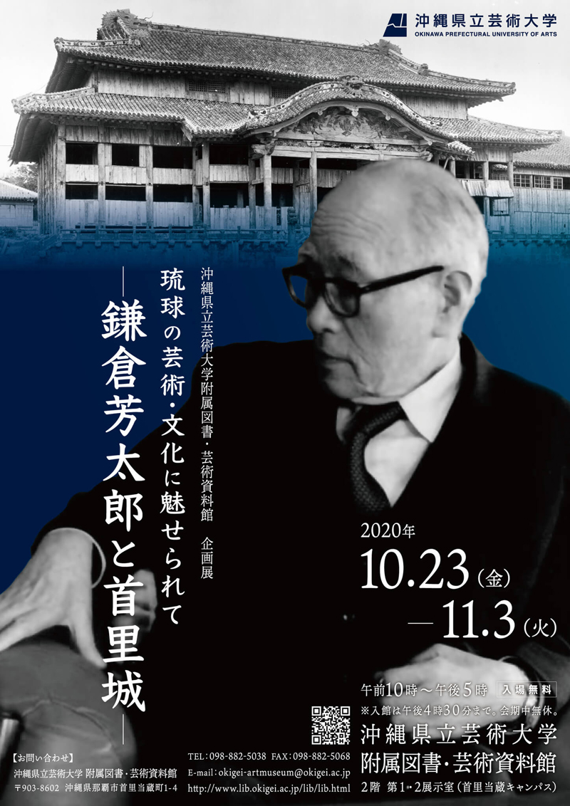 「琉球の芸術・文化に魅せられて 鎌倉芳太郎と首里城」