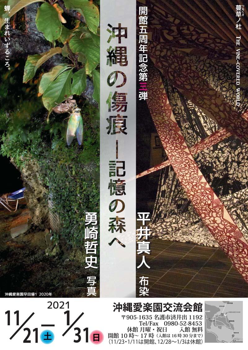 [臨時休館]沖縄の傷痕ー記憶の森へ 勇崎哲史×平井真人展