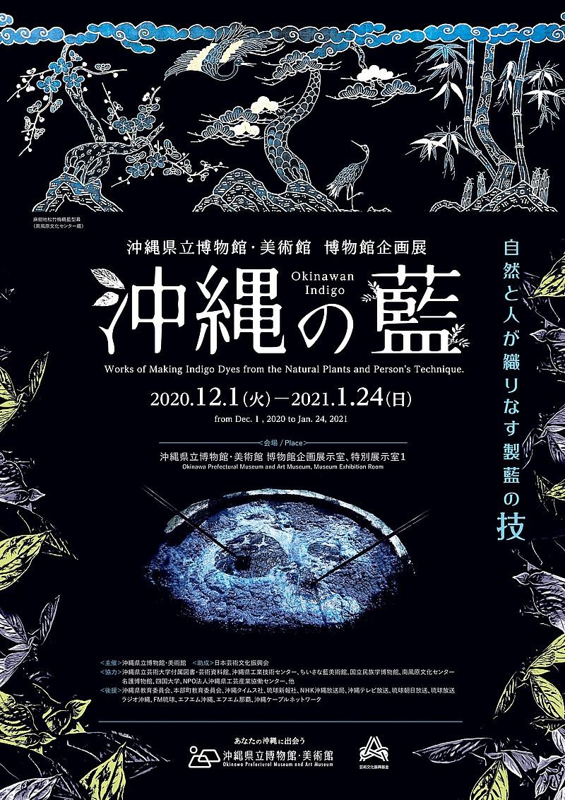 企画展「沖縄の藍-自然と人の織りなす製藍の技-」