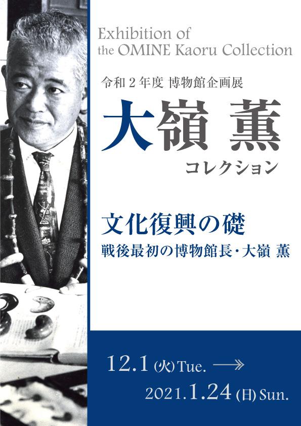 企画展「大嶺薫コレクション」