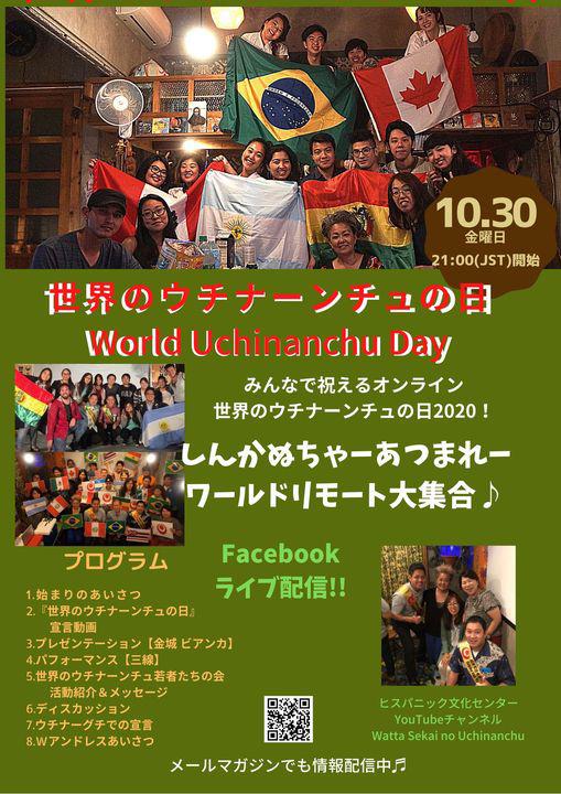世界のウチナーンチュの日 ワールドリモート大集合