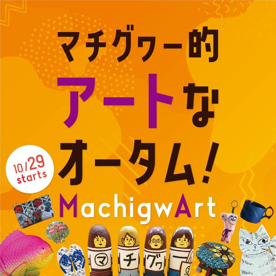 MachigwArt(マチグヮート)マチグヮー的アートなオータム