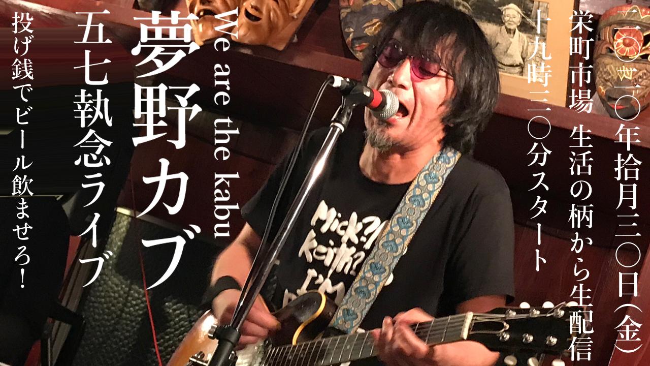 夢野カブ 57執念 LIVE~We are the Kabu~