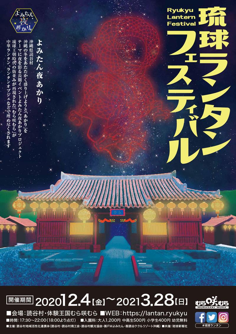 よみたん夜あかり~琉球ランタンフェスティバル2020-2021~