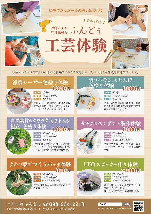 沖縄市工芸産業振興会 ふんどぅ工芸体験