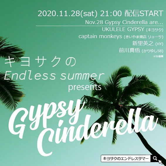 キヨサクのEndless summer Gypsy Cinderella