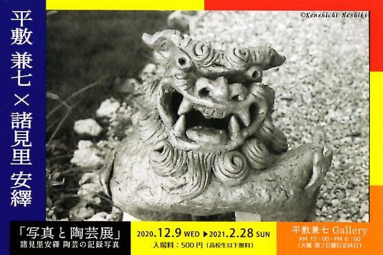 平敷兼七✕諸見里安繹「写真と陶芸展」