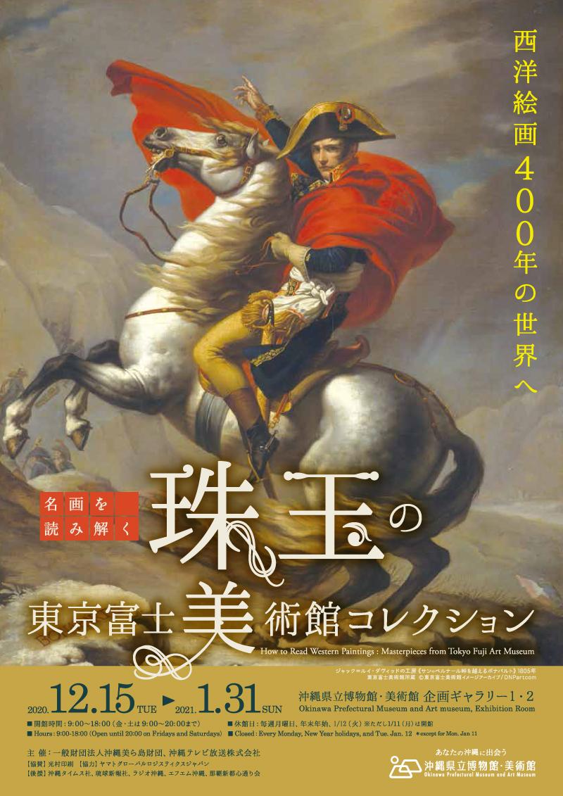 名画を読み解く-珠玉の東京富士美術館コレクション-