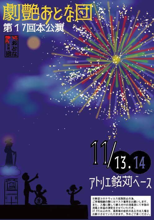 劇艶おとな団 第17回 本公演『うちかび』『60年』2本立て アーカイブ配信