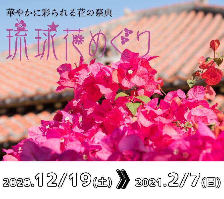 おきなわワールド花まつり 琉球花めぐり