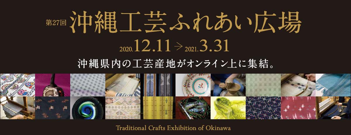 第27回 沖縄工芸ふれあい広場 沖縄の工芸展 ONLINE