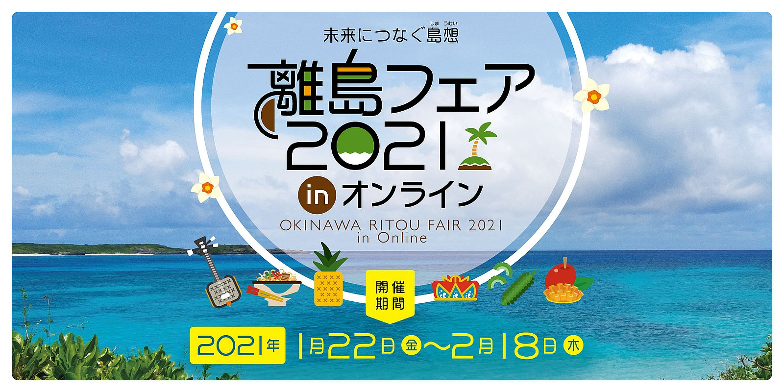 離島フェア2021 in オンライン