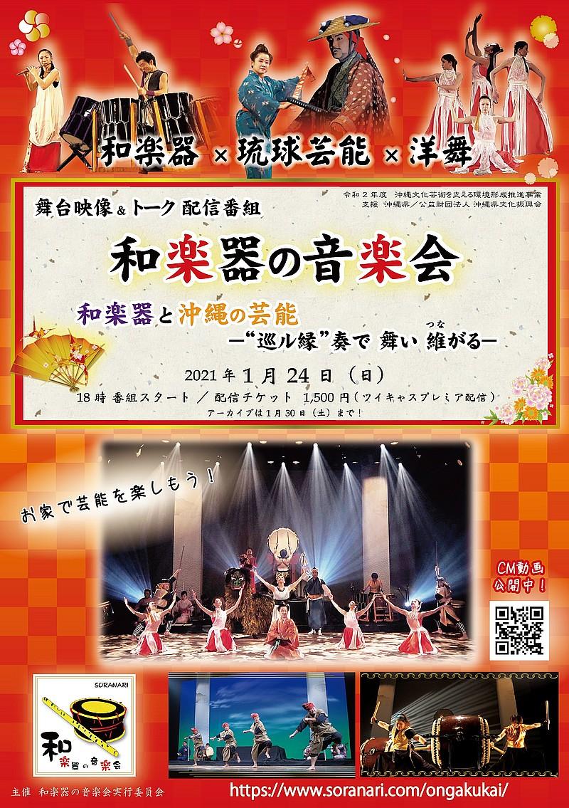和楽器×琉球芸能×洋舞 舞台映像&トーク配信番組「和楽器の音楽会」
