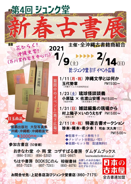 第4回 ジュンク堂 新春古書展